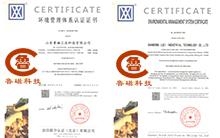 山东鲁磁荣获环境管理体系认证