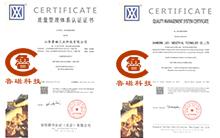 山东鲁磁荣获质量体系认证